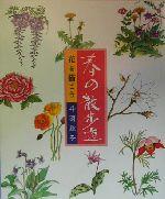 【中古】 花を描こう 春の散歩道 /丹羽聡子(著者) 【中古】afb