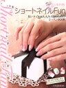【中古】 ショートネイルFun 短いネイル&大人ネイルのためのレッスンBOOK TATSUMI MOOK/実用書(その他) 【中古】afb