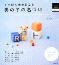 【中古】 いちばん幸せになる男の子の名づけ パパとママから赤ちゃんに贈るはじめてのプレゼント はじめてBOOKS/宮沢…