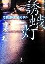 【中古】 誘蛾灯 鳥取連続不審死事件 /青木理【著】 【中古】afb