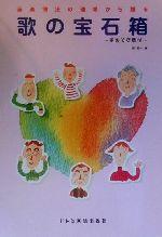 【中古】 音楽療法の現場から贈る歌の宝石箱 手あそび歌付 /呉竹英一(編者) 【中古】afb