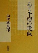 【中古】 あと千回の晩飯 朝日文庫/山田風太郎(著者) 【中古】afb