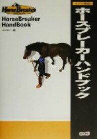 【中古】 ホースブレーカーハンドブック /SPURT(編者) 【中古】afb