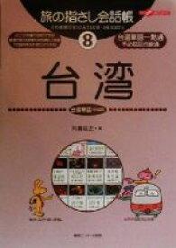 【中古】 旅の指さし会話帳(8) 台湾 台湾華語(中国語) ここ以外のどこかへ!/片倉佳史(著者) 【中古】afb