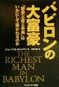 【中古】 バビロンの大富豪 「繁栄と富と幸福」はいかにして築かれるのか /ジョージ・S.クレイソン(著者),大島豊(訳者) 【中古】afb
