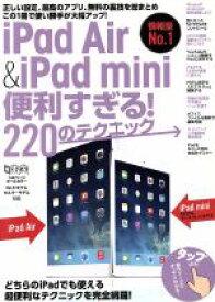 【中古】 iPad Air&iPad mini便利すぎる!220のテクニック 超トリセツ/情報・通信・コンピュータ(その他) 【中古】afb