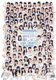 【中古】 AKB48グループ 研究生コンサート 推しメン早い者勝ち /AKB48 【中古】afb