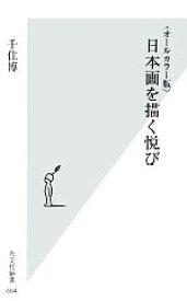 【中古】 オールカラー版 日本画を描く悦び 光文社新書/千住博【著】 【中古】afb