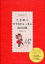 【中古】 大人かわいい!ときめくイラストレッスンBOOK /青山京子【著】 【中古】afb