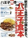 【中古】 ぴあ八王子食本(2014) ぴあMOOK/ぴあ(その他) 【中古】afb