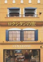 【中古】 ロクシタンの旅 Life,Love,L'Occitane 講談社MOOK/実用書(その他) 【中古】afb