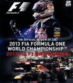 【中古】 2013 FIA F1 世界選手権総集編(Blu−ray Disc) /(モータースポーツ) 【中古】afb