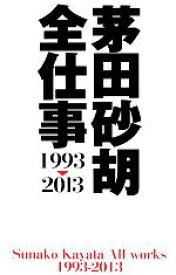 【中古】 茅田砂胡 全仕事1993‐2013 C★NOVELSファンタジア/茅田砂胡【著】 【中古】afb