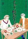 【中古】 きのう何食べた?(8) モーニングKC/よしながふみ(著者) 【中古】afb