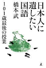 【中古】 日本人に遺したい国語 101歳最後の授業 /橋本武【著】 【中古】afb
