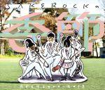 【中古】 SAKEROCKの季節 BEST 2000−2013 /SAKEROCK(星野源) 【中古】afb