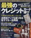 【中古】 最強のクレジットカード選び COSMIC MOOK/ビジネス・経済(その他) 【中古】afb