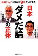 【中古】 日本ダメだ論の正体 新聞テレビは日本を9割ダメにする! /田村秀男,渡邉哲也【著】 【中古】afb