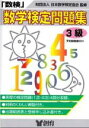 【中古】 「数検」問題集 3級 /日本数学検定協会(その他) 【中古】afb