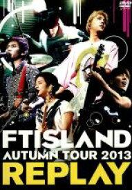 【中古】 Autumn Tour 2013 −REPLAY− /FTISLAND 【中古】afb