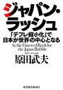 【中古】 ジャパン・ラッシュ 「デフレ縮小化」で日本が世界の中心となる /原田武夫【著】 【中古】afb