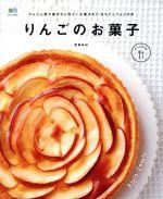 【中古】 りんごのお菓子 エイムック/齋藤真紀(著者) 【中古】afb
