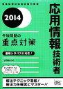 【中古】 応用情報技術者午後問題の重点対策(2014) /小口達夫【著】 【中古】afb