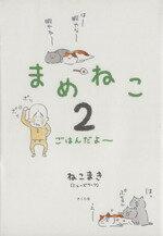 【中古】 まめねこ コミックエッセイ(2) ごはんだよ〜 /ねこまき(著者) 【中古】afb