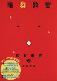 【中古】 暗殺教室(限定版)(7) ジャンプC/松井優征(著者) 【中古】afb