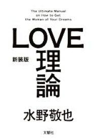 【中古】 LOVE理論 新装版 /水野敬也【著】 【中古】afb