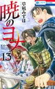 【中古】 暁のヨナ(13) 花とゆめC/草凪みずほ(著者) 【中古】afb