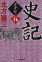 【中古】 史記 武帝紀(五) ハルキ文庫時代小説文庫/北方謙三(著者) 【中古】afb