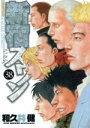 【中古】 新宿スワン(38) ヤングマガジンKC/和久井健(著者) 【中古】afb