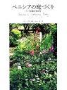 【中古】 ベニシアの庭づくり ハーブと暮らす12か月 /ベニシアスタンリー・スミス【著】 【中古】afb