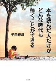 【中古】 本を読んだ人だけがどんな時代も稼ぐことができる /千田琢哉【著】 【中古】afb