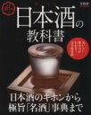 【中古】 おいしい日本酒の教科書 日本酒のキホンから極旨「名酒」事典まで e‐MOOK/実用書 【中古】afb