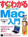 【中古】 すぐわかる はじめて学ぶMac入門 OS X 10.9 Mavericks対応 MacBook AirでもiMacでも使える! すぐわ…