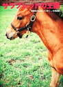 【中古】 サラブレッドの王国 競走馬のふるさとにゆく‐北海道編 馬ガール選書シリーズ/日本馬ガール協会【著】 【中…