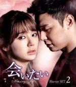 【中古】 会いたい Blu−ray SET2(Blu−ray Disc) /パク・ユチョン,ユン・ウネ,ユ・スンホ 【中古】afb