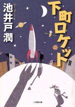 【中古】 下町ロケット 小学館文庫/池井戸潤(著者) 【中古】afb
