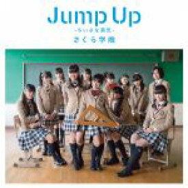 【中古】 Jump Up〜ちいさな勇気〜(初回限定盤A)(DVD付) /さくら学院 【中古】afb