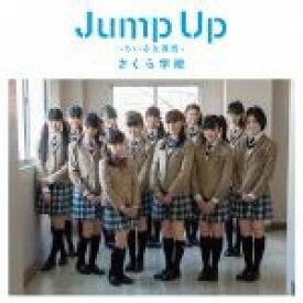 【中古】 Jump Up〜ちいさな勇気〜(初回限定盤B)(DVD付) /さくら学院 【中古】afb