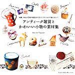 【中古】 アンティーク雑貨とかわいい小物の素材集 刺繍、布もの写真や雑貨まで手づくりテイストで揃えました! /Atelier*Spoon【著】 【中古】afb