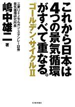 【中古】 これから日本は4つの景気循環がすべて重なる。 ゴールデン・サイクル2 /嶋中雄二【著】 【中古】afb