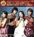 【中古】 宮〜Love in Palace 韓流10周年特別企画DVD−BOX /ユン・ウネ,チュ・ジフン,ソン・ジヒョ,パク・ソヒ(…