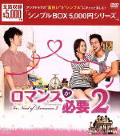 【中古】 ロマンスが必要2 韓流10周年特別企画DVD−BOX /イ・ジヌク,チョン・ユミ,キム・ジソク 【中古】afb
