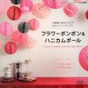 【中古】 フラワーポンポン&ハニカムボール レディブティックシリーズ3699/ブティック社(その他) 【中古】afb