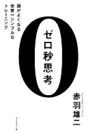 【中古】 ゼロ秒思考 頭がよくなる世界一シンプルなトレーニング /赤羽雄二【著】 【中古】afb