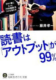 【中古】 読書は「アウトプット」が99% 知的生きかた文庫/藤井孝一【著】 【中古】afb