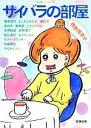 【中古】 サイバラの部屋 新潮文庫/西原理恵子【著】 【中古】afb